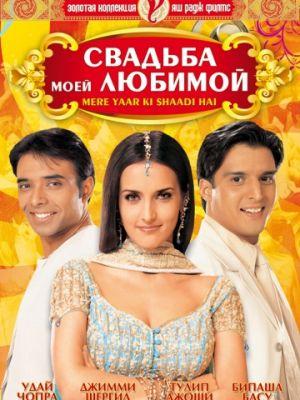 Свадьба моей любимой / Mere Yaar Ki Shaadi Hai