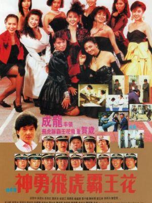 Лучший отряд 2 / Shen yong fei hu ba wang hua