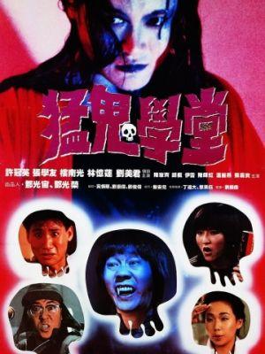 Полицейский участок с привидениями 2 / Meng gui xue tang