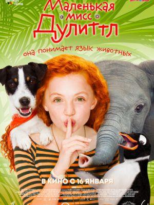Cмотреть Маленькая мисс Дулиттл / Liliane Susewind - Ein tierisches Abenteuer онлайн на Хдрезка качестве 720p