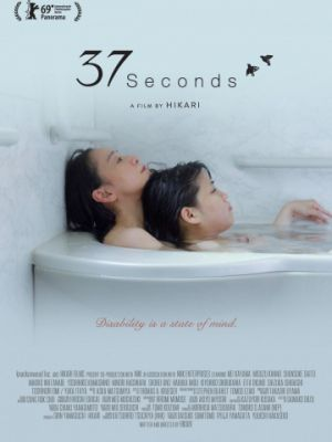 37 секунд / 37 sekanzu