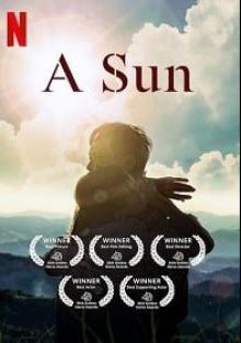 Солнце / A Sun