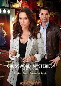 Кроссворды и расследования: Абратрупабра / Crossword Mysteries: Abracadaver
