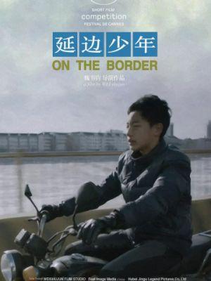 На границе / Yan bian shao nian