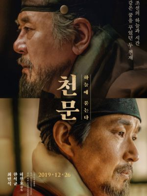 Cмотреть Астрономия / Cheonmun: haneule munneunda онлайн на Хдрезка качестве 720p
