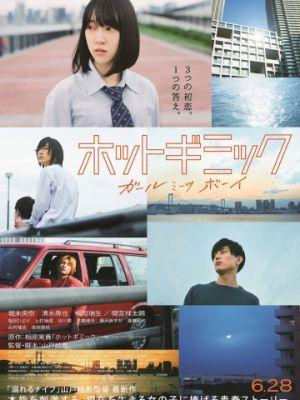 Уловки страсти: Девушка встречает парня / Hotto Gimikku: Garu Mitsu Boi