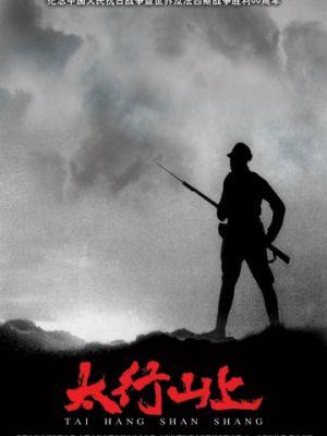 Cмотреть В горах Тайханшань / Tai Hang shan shang онлайн на Хдрезка качестве 720p