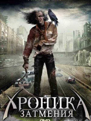 Хроника затмения / Mutant Vampire Zombies from the 'Hood!