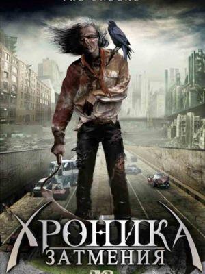 Cмотреть Хроника затмения / Mutant Vampire Zombies from the 'Hood! онлайн на Хдрезка качестве 720p