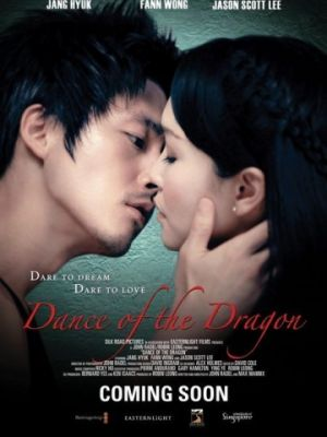 Танец дракона / Dance of the Dragon