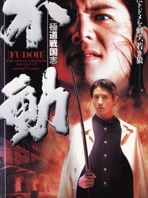 Cмотреть Фудо: Новое поколение / Gokudo sengokushi: Fudo онлайн на Хдрезка качестве 720p