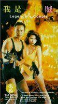 Cмотреть Легендарная парочка / Wo shi yi ge zei онлайн на Хдрезка качестве 720p