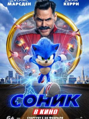 Смотреть hdrezka Соник в кино / Sonic the Hedgehog онлайн в HD качестве