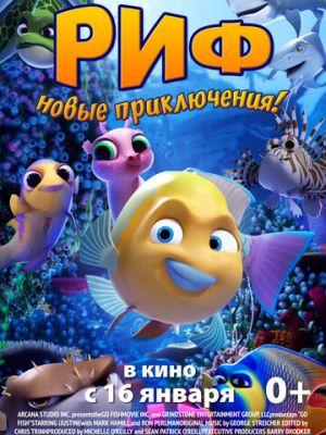 Риф. Новые приключения / Go Fish