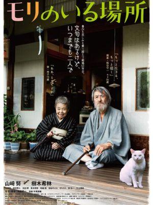 Cмотреть Место, где живёт Мори / Mori no iru basho онлайн на Хдрезка качестве 720p
