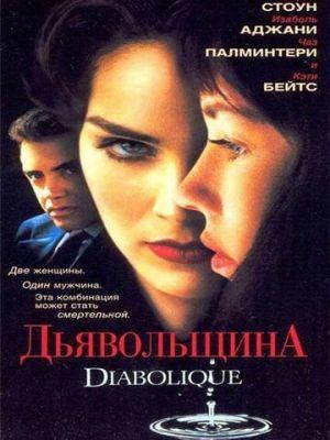 Дьявольщина / Diabolique