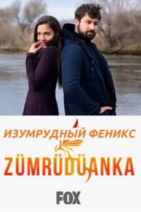 Cмотреть Изумрудный Феникс / Z?mr?d?anka онлайн на Хдрезка качестве 720p