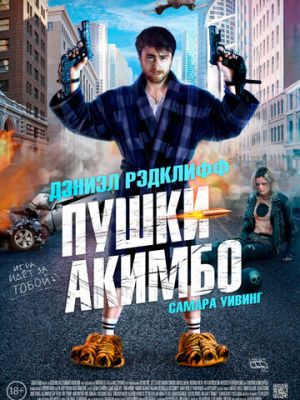 Смотреть Пушки Акимбо / Guns Akimbo онлайн ХДрезка в HD качестве 720p