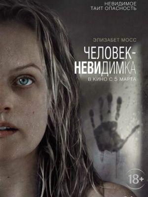Смотреть hdrezka Человек-невидимка / The Invisible Man онлайн в HD качестве
