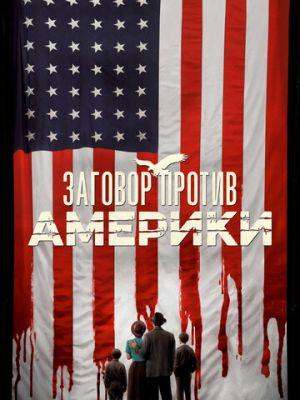 Смотреть Заговор против Америки на шдрезка