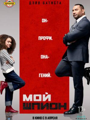 Мой шпион / My Spy
