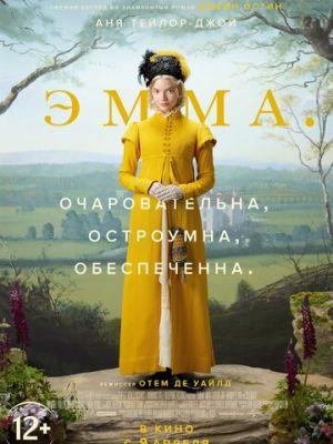 Эмма. / Emma.
