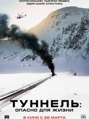 Туннель: Опасно для жизни / Tunnelen