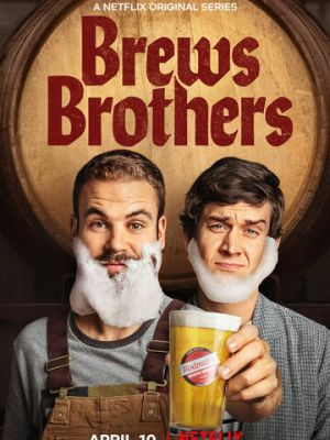 Пивные братья