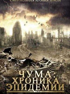 Чума: Хроника эпидемии / Terror Inside