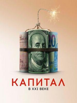 Капитал в XXI веке / Capital in the Twenty-First Century