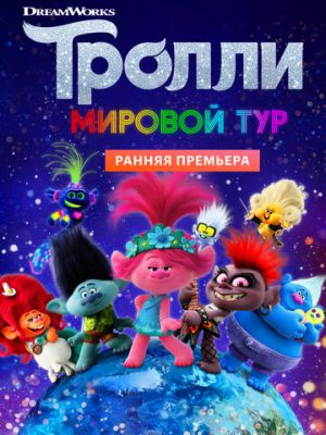 Тролли. Мировой тур / Trolls World Tour