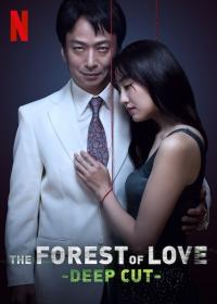 Лес любви: Ещё глубже
