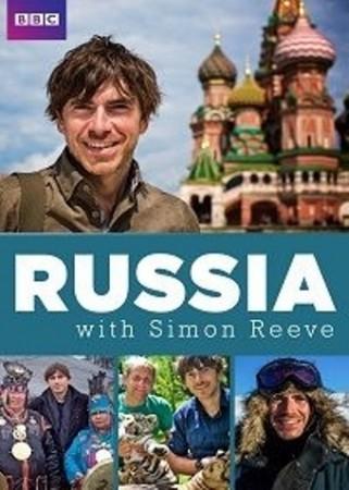 Путешествие Саймона Рива в Россию