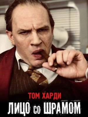 Лицо со шрамом / Capone