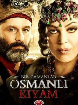 Cмотреть Однажды в Османской империи: Смута онлайн на Хдрезка качестве 720p