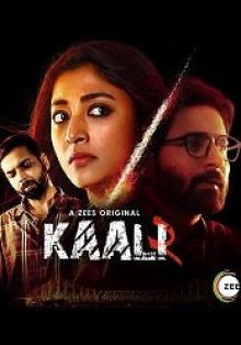 Кали / Kaali