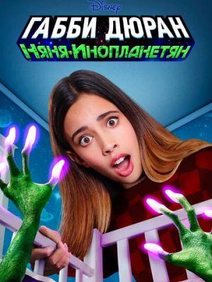 Cмотреть Габби Дюран: Няня инопланетян онлайн на Хдрезка качестве 720p