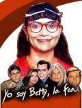 Я — Бетти, дурнушка