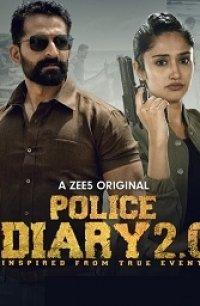 Полицейский дневник 2.0