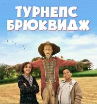 Турнепс Брюквидж