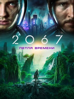 Смотреть hdrezka 2067: Петля времени / 2067 онлайн в HD качестве
