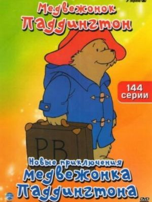 Cмотреть Новые приключения медвежонка Паддингтона онлайн на Хдрезка качестве 720p