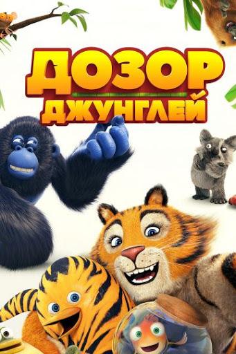 Cмотреть Отряд джунглей спешит на помощь онлайн на Хдрезка качестве 720p
