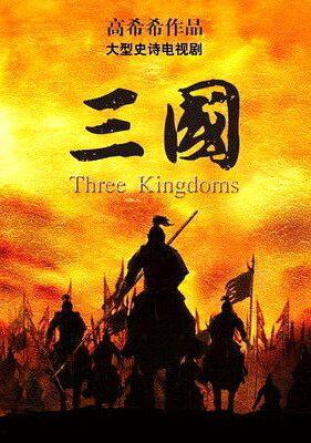 Три королевства