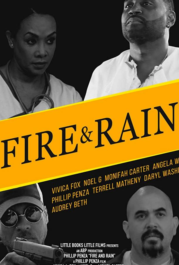 Огонь и дождь