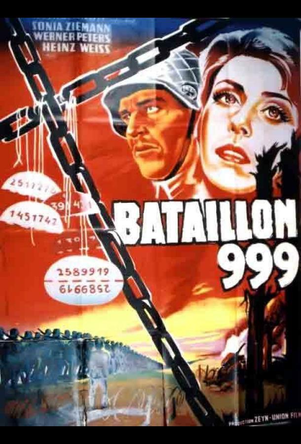 Штрафной батальон 999