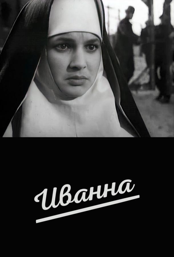 Иванна