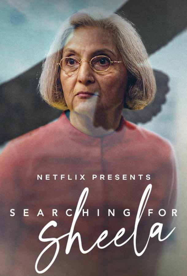 В поисках Шилы