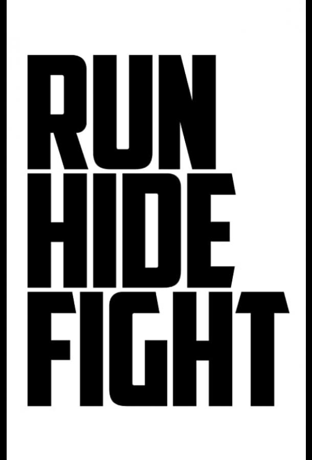 Беги, прячься, бей