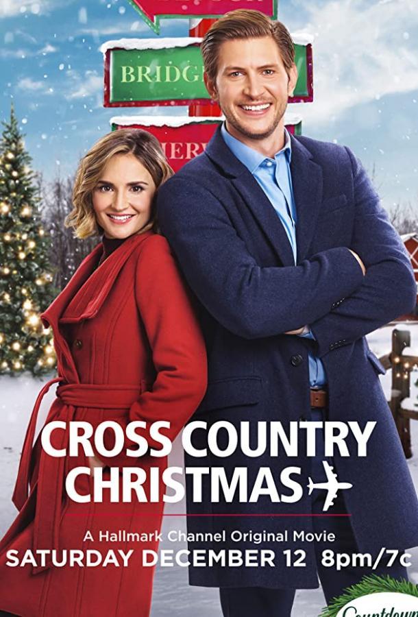 Через всю страну под Рождество